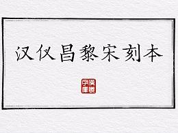 新字下载丨极致古色:汉仪昌黎宋刻本