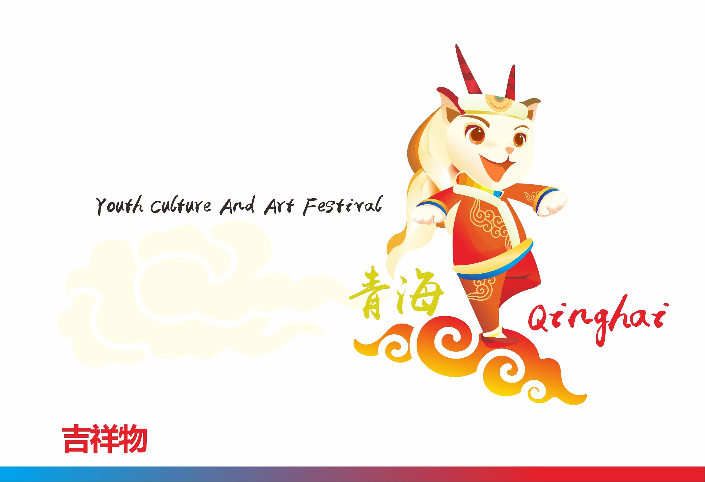 艺术节标志设计图片手绘