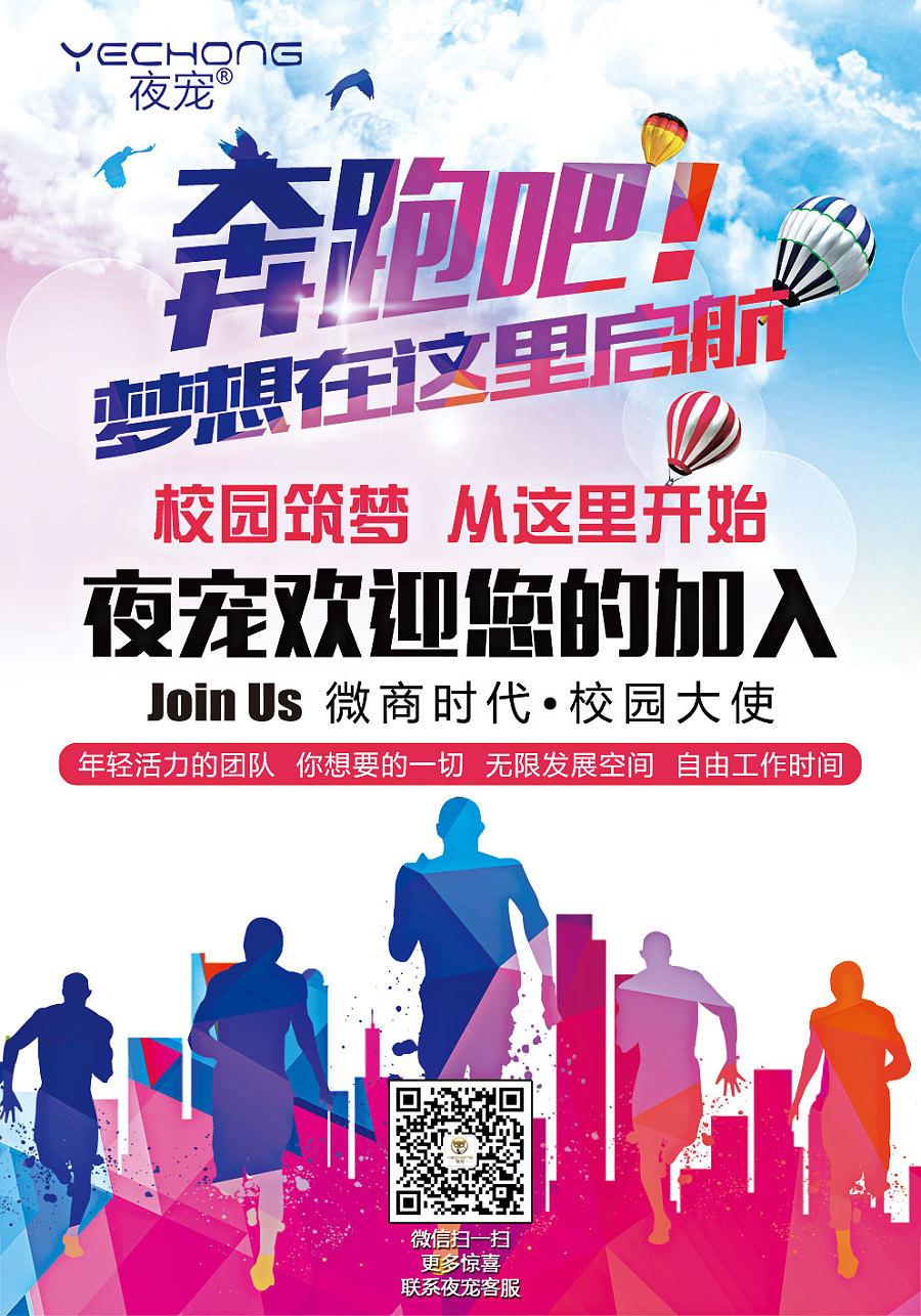 淘宝天猫校园活动海报宣传图|电子商务/商城|网页|没