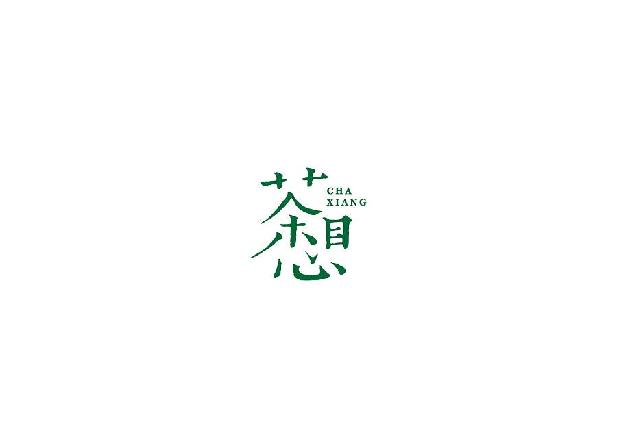 江南山水茶 品牌logo视觉设计 茶叶logo设计图片