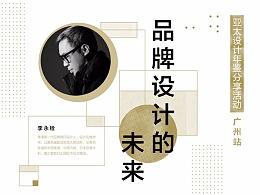APD设计交流 | 与李永铨一起探讨品牌设计的未来