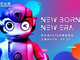 优必选悟空智能机器人发布会主视觉设计以及物料延展
