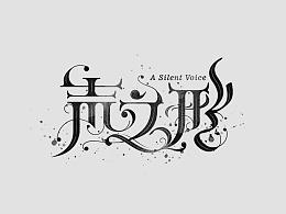 07_字体设计 / Typography