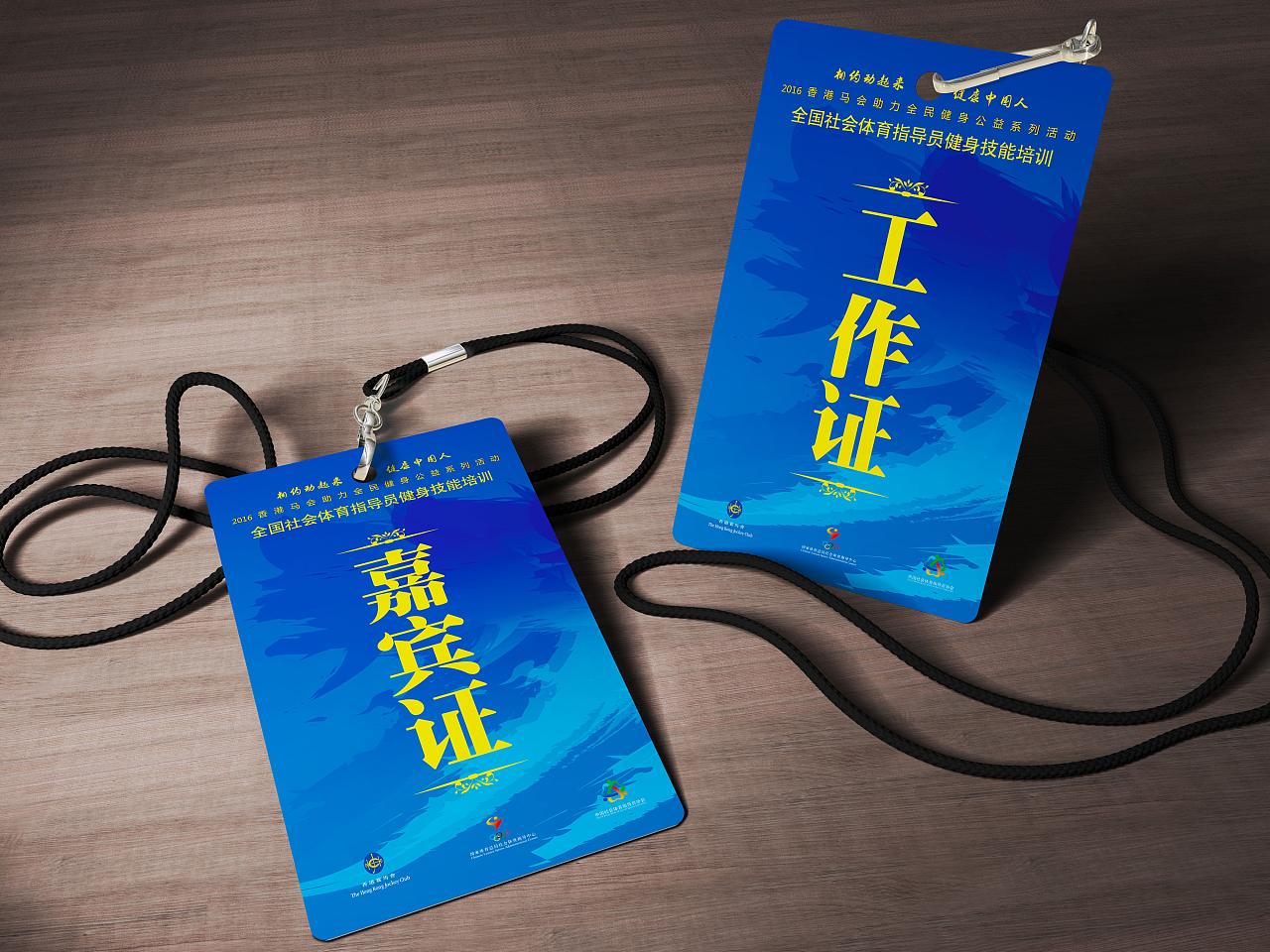 香港马会助力全民健身公益系列活动-大型活动-布展