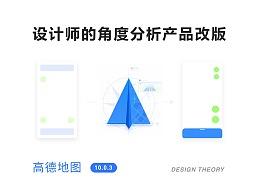 设计师的角度分析产品改版-高德地图_10.0.3