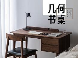 幾何書桌/為小的臥室空間而設計