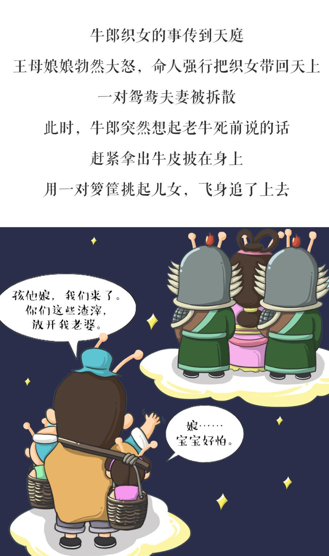牛郎禅-漫画之《织女追蜗牛》漫画恋情有图片