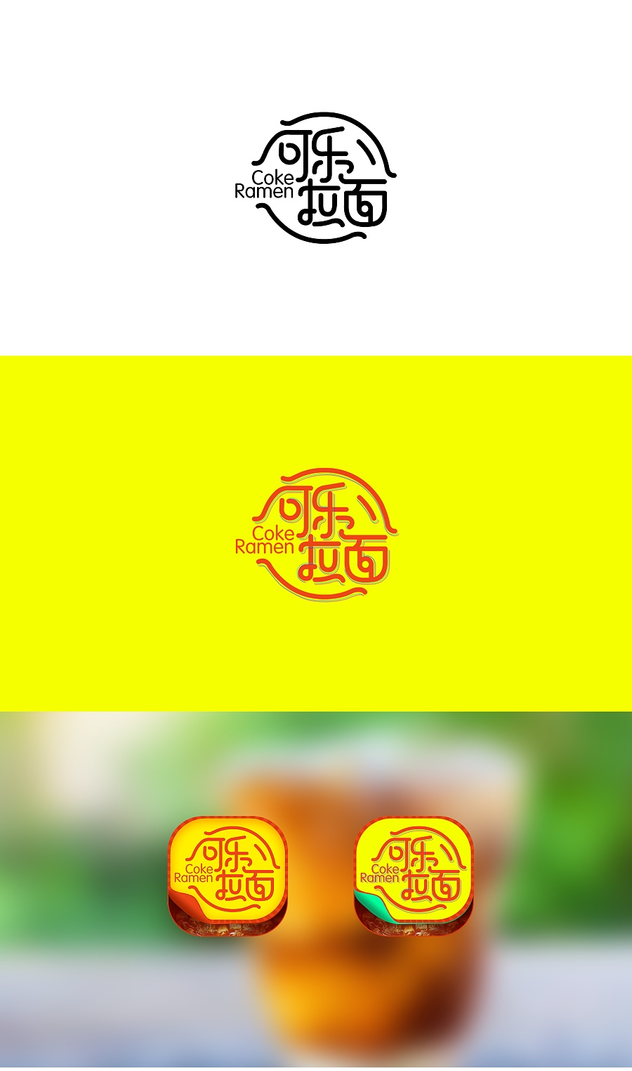 查看《valiant_馨子[原创作品]第三波字体设计》原图,原图尺寸:1920x3251