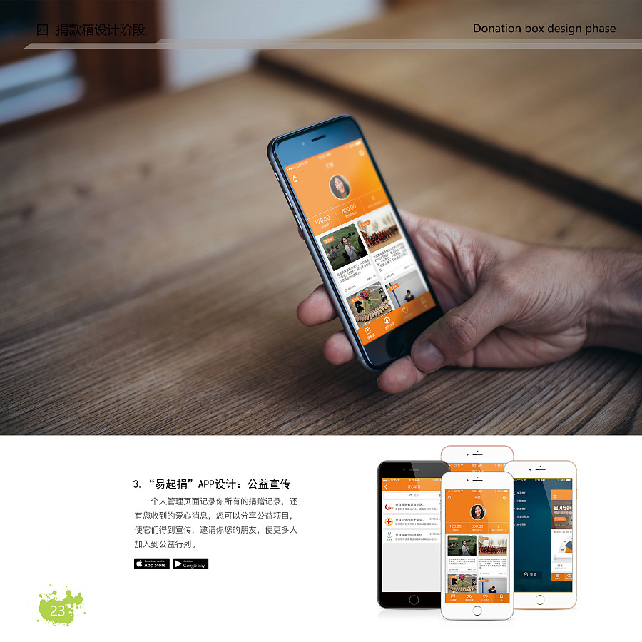 智公益捐款箱v公益(ID+UI)-内蒙古字体毕业设计外文翻译科技图片