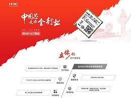 HBC新华三NB-loT模组