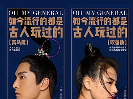 《将军在上》--新媒体图