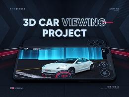 3D 看车项目总结