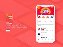 金融app