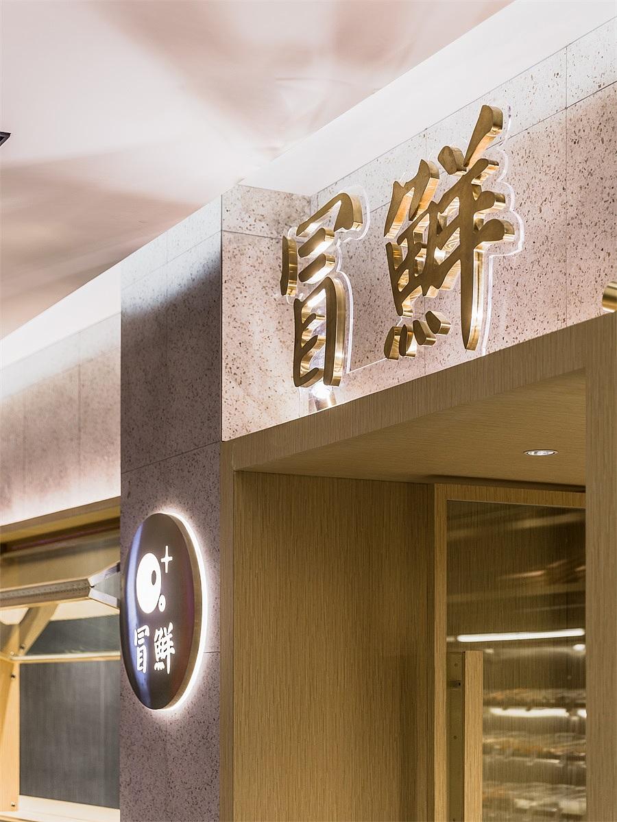 轻快餐店 · 餐饮空间设计_麻辣烫店 冒鲜北京朝阳区店