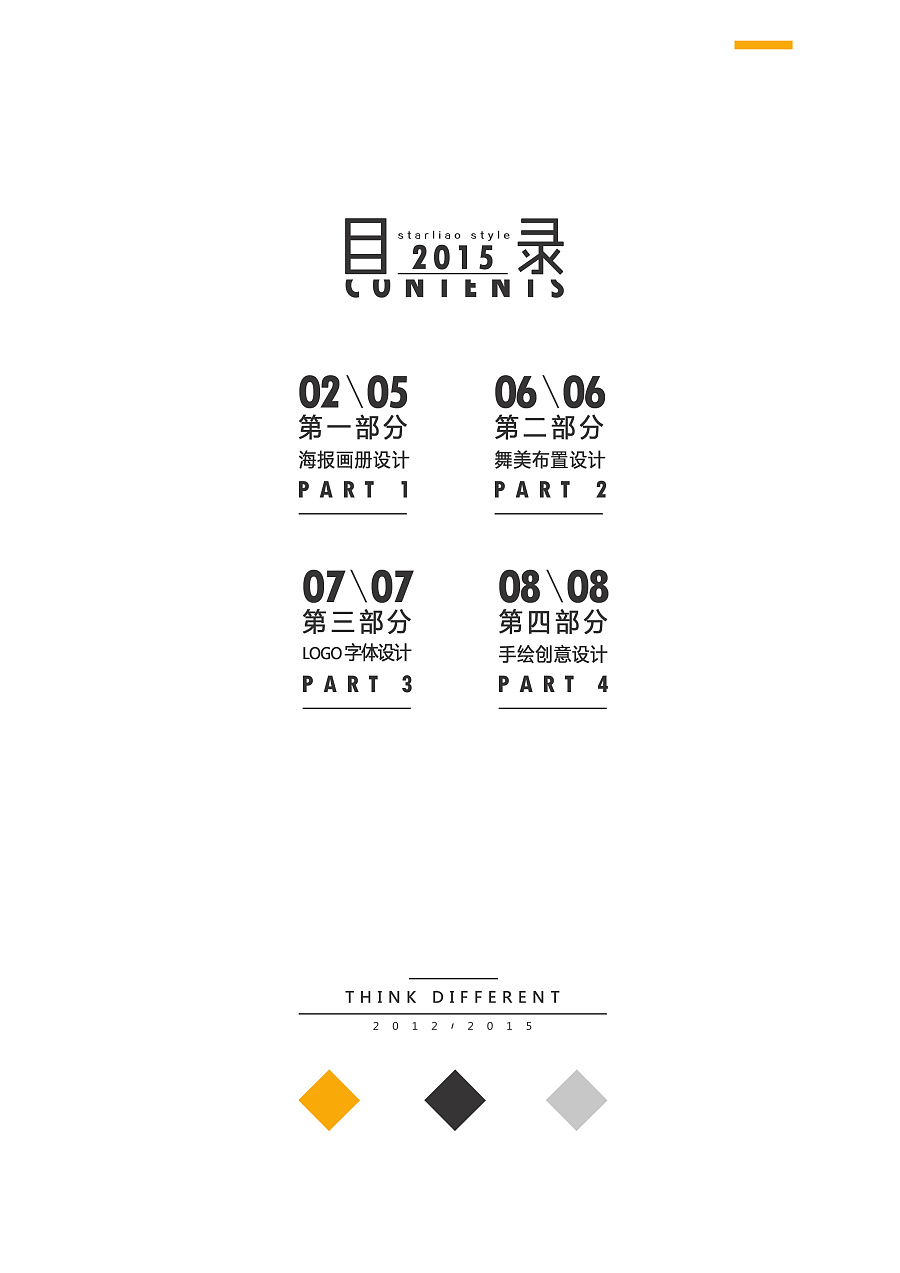 2015/廖雅星/个人作品集:目录图片