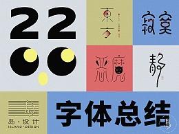 2020-字体总结