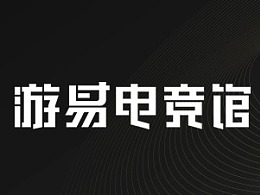 网吧pc后台/app主页设计