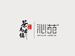 沁苑视觉平面设计/品牌/字体/VI/ logo标志/导视/包装