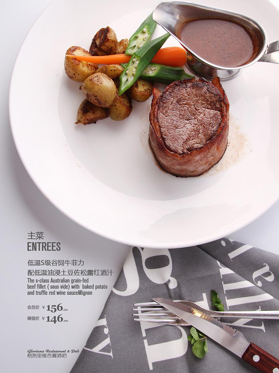 格洛里娅西餐厅菜品食谱设计-产妇摄影-极简的美食乳菜单通图片