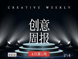 【创意周报】四月 - 第一周