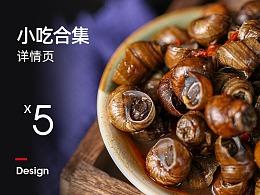 熟食小吃详情合集 嗦螺、萝卜皮、鱿鱼、藕片、外婆菜