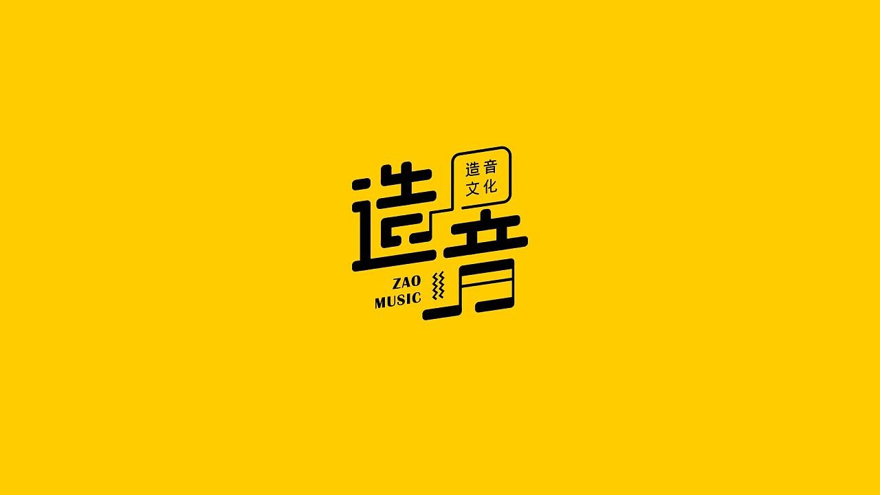 造音| 音乐工作室logo设计图片