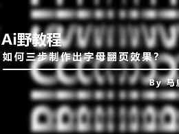 (图文+视频)Ai野教程:教你三步制作字母翻页效果