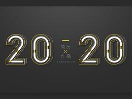 2020年作品集