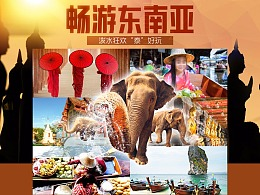 东南亚产品模板专题+内容专题-出境旅游
