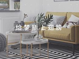 咪居MIJU -在线VR家居服务机构  - 品牌提案