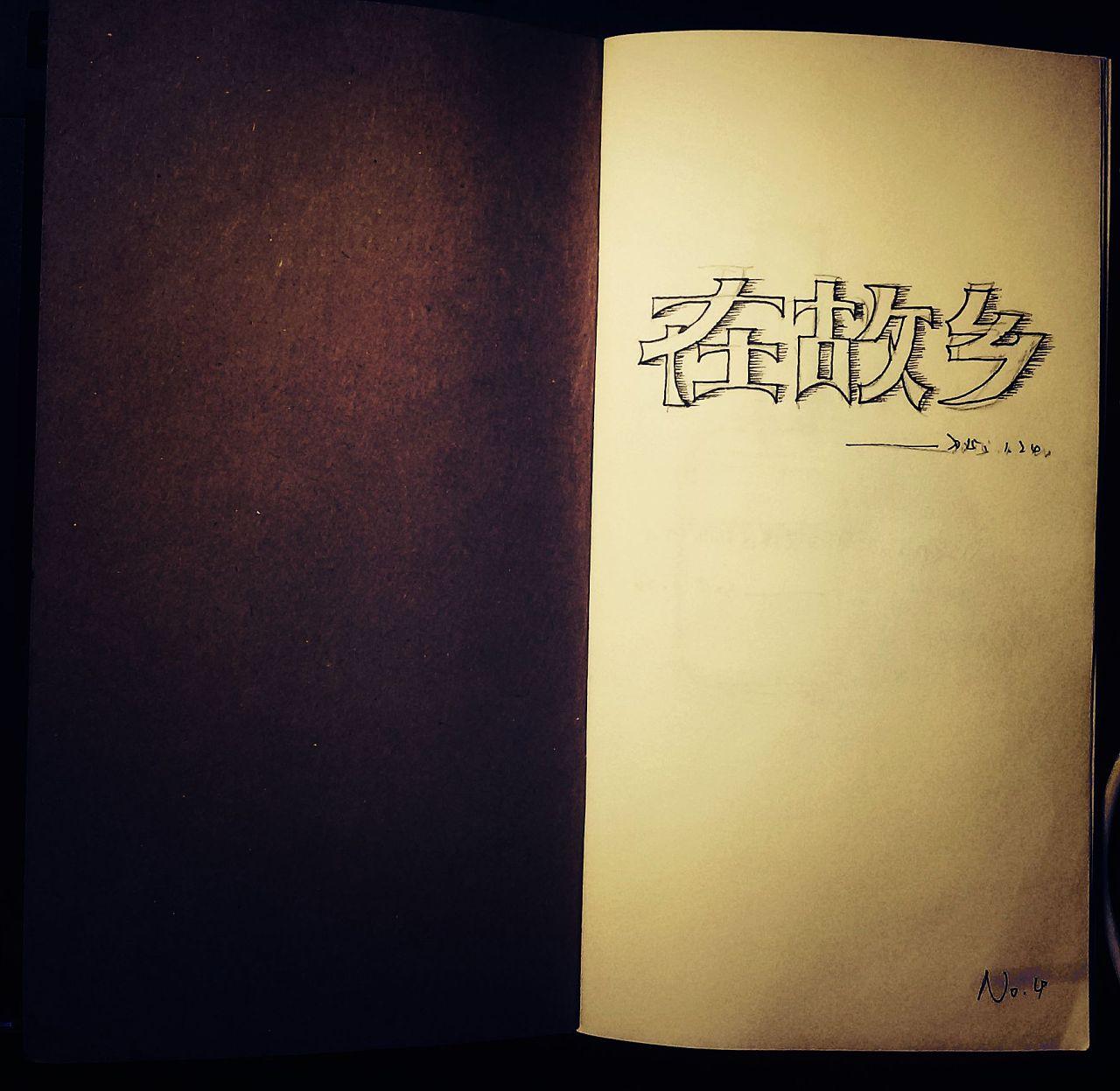 手绘心情日记