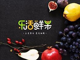 乐活鲜果品牌设计