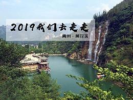 青州·黄花溪文化衫