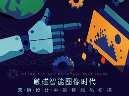 触碰智能图像时代-营销设计中的智能化初探