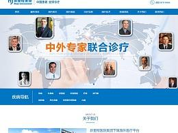出国看病网站开发海外医疗网站建设国际医院网站