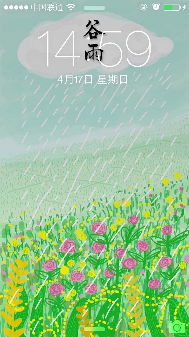 24节气插画之《谷雨》