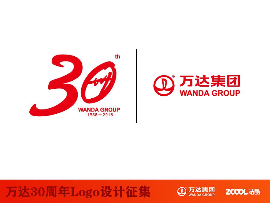 万达集团30周年logo设计