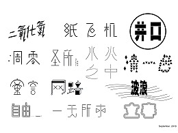 #字体练习#——01