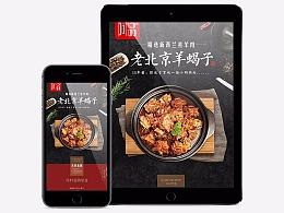 亮健容天/羊蝎子/详情页/食品类目/