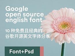 10 种免费且经典的谷歌开源英文字体分享