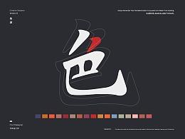 字體設計 Font Design (中国颜色)