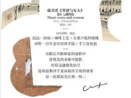 藏书票《琴谱与女人》