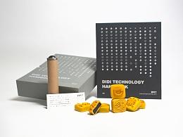 滴滴2017中秋月饼礼盒设计始末