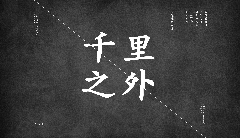 中文字体×平面v平面版式设计师2018年工作规划图片
