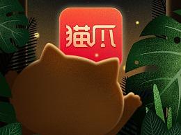 猫爪app - 启动屏