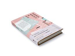 书籍设计《爱情就是堆积如山的笔记》