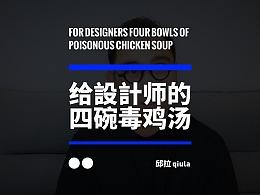 给设计师成长中的四碗毒鸡汤