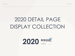 2020年度总结-详情篇-贰