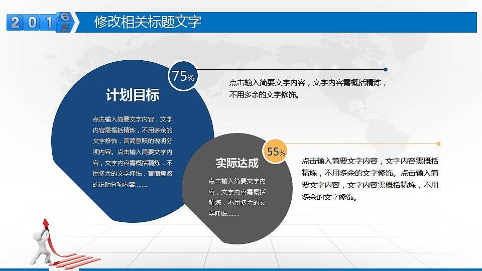 16工作报告暨未来计划通用PPT设计