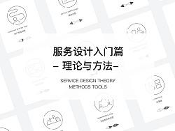 服务设计入门篇--理论与方法